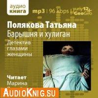 Барышня и хулиган (аудиокнига)