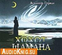 Хохот шамана (аудиокнига)