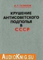 Крушение антисоветского подполья в СССР (аудиокнига бесплатно)