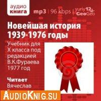 Новейшая история. 1939-1976 годы (аудиокнига бесплатно)