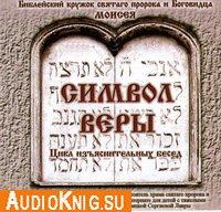 Символ Веры (аудиокнига бесплатно)