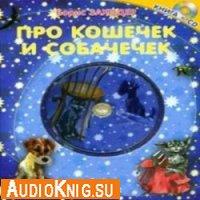 Про кошечек и собачечек (аудиокнига)