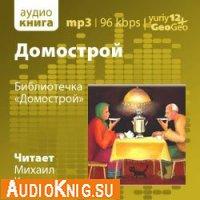 Домострой (аудиокнига)