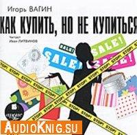 Как купить, но не купиться (аудиокнига бесплатно)