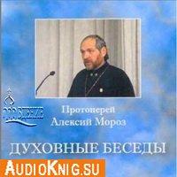 Духовные беседы (аудиокнига бесплатно)