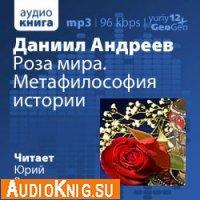 Роза мира. Метафилософия истории (аудиокнига)