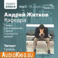 Кафедра (аудиокнига)