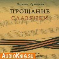 Прощание славянки (аудиокнига)