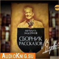 Сборник рассказов (аудиокнига бесплатно)