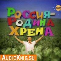 Россия - родина хрена (аудиокнига бесплатно)