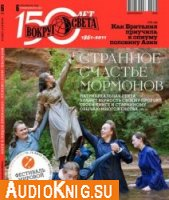Аудиожурнал «Вокруг Света» (июнь 2011)
