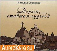 Дорога, ставшая судьбой (аудиокнига)
