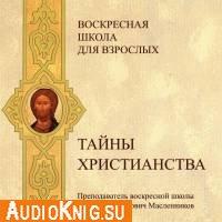 Тайны Христианства (аудиокнига бесплатно)