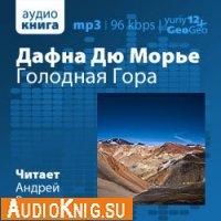 Голодная Гора (аудиокнига)