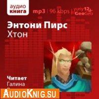 Хтон (аудиокнига)
