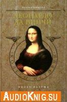 Леонардо да Винчи. Полет разума (аудиокнига)