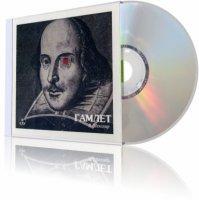 Шекспир. В. Гамлет (спектакль Театра на Таганке). Аудиоспектакль