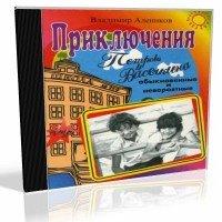 Приключения Петрова и Васечкина (аудиокнига)