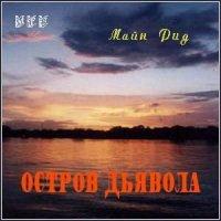 Майн Рид - Остров дьявола (аудиокнига)