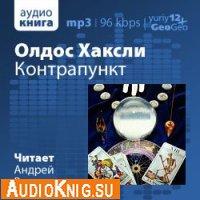 Контрапункт (аудиокнига)