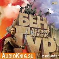 Бен-Гур ( аудиокнига )