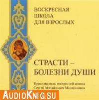 Страсти - болезни души (аудиокнига бесплатно)