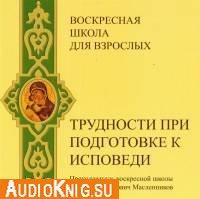 Трудности при подготовке к исповеди (аудиокнига бесплатно)