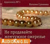 Не продавайте жемчужное ожерелье (аудиокнига)