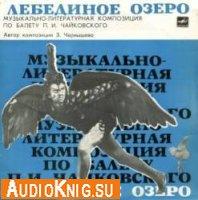 Лебединое озеро. Музыкальная сказка по балету П.И. Чайковского с участием Юрия Яковлева ( аудиокнига )
