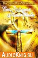 СакРАльная Книга Исиды