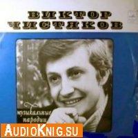 Музыкальные пародии (аудиокнига бесплатно)