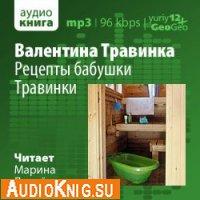 Рецепты бабушки Травинки (аудиокнига бесплатно)