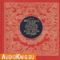 Французская литературная сказка XVII-XVIII веков (аудиокнига бесплатно)