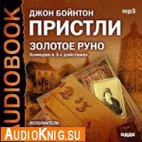 Золотое руно (аудиокнига бесплатно)