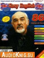 Easy English № 86 2005