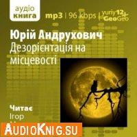 Дезорієнтація на місцевості (аудиокнига бесплатно)