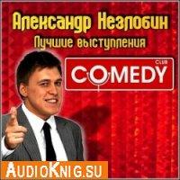 Александр Незлобин: лучшие выступления 2010 года