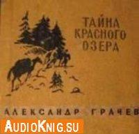 Тайна Красного озера (аудиокнига)