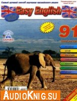 Easy English № 91 2005