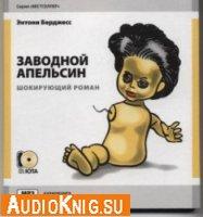 Заводной апельсин (Аудиокнига)
