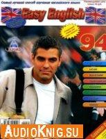 Easy English № 94 2005