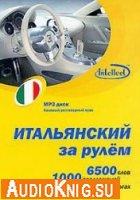 Итальянский за рулём (аудиокнига бесплатно)