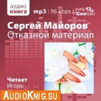 Отказной материал (аудиокнига)