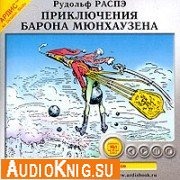 Приключения барона Мюнхаузена (аудиокнига)