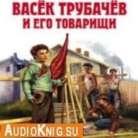 Васёк Трубачёв и его товарищи. Аудиоспектакль