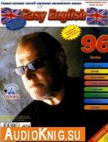 Easy English № 96 2005