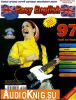 Easy English № 97 2005