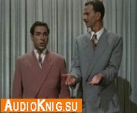 Тарапунька и Штепсель - Юмористические миниатюры (аудиокнига)