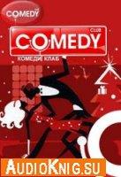 Comedy Club - Избранное (аудиокнига)