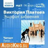 Эшафот забвения (аудиокнига)